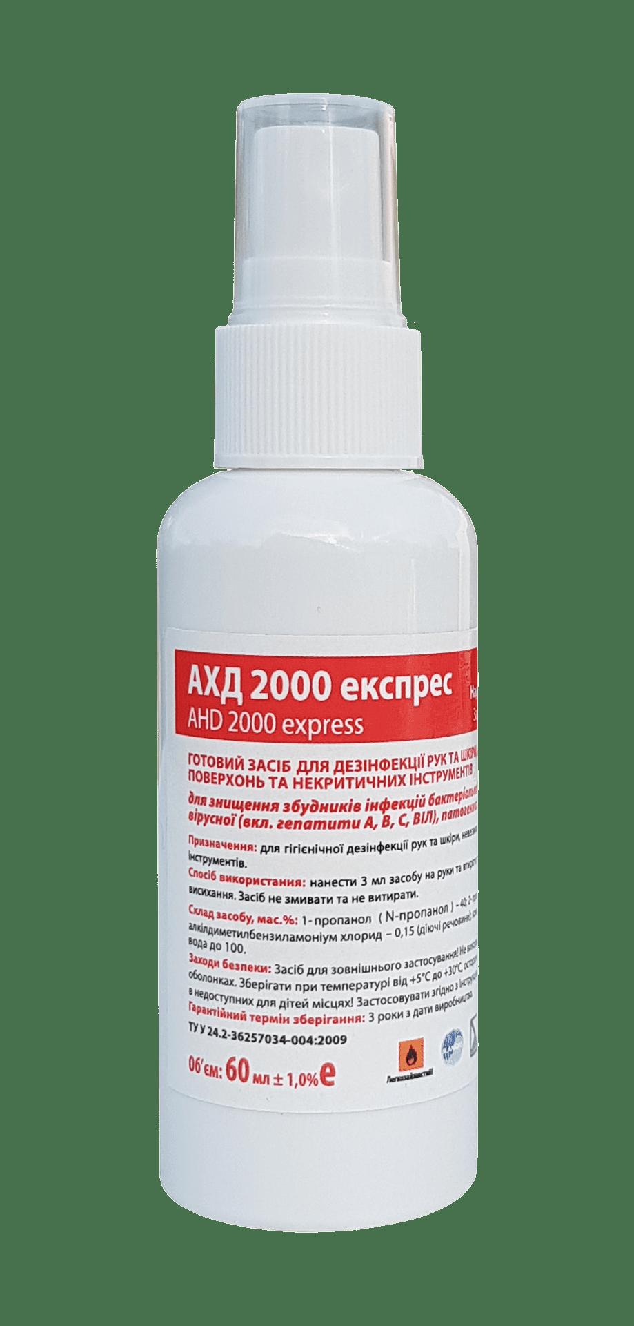 АХД 2000 експрес, 60мл