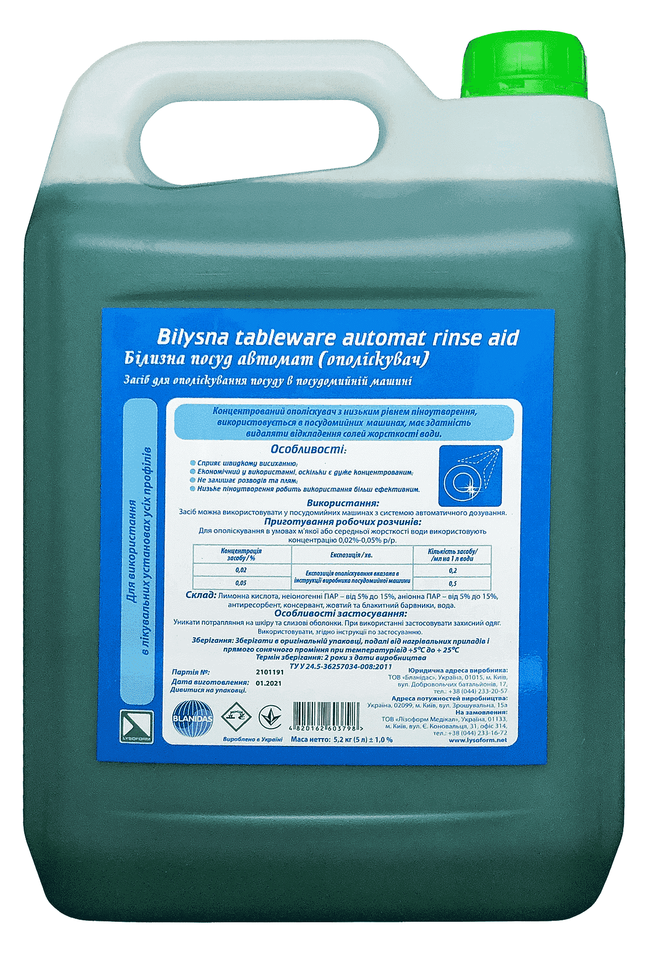 Білизна посуд автомат (ополіскувач), 5л