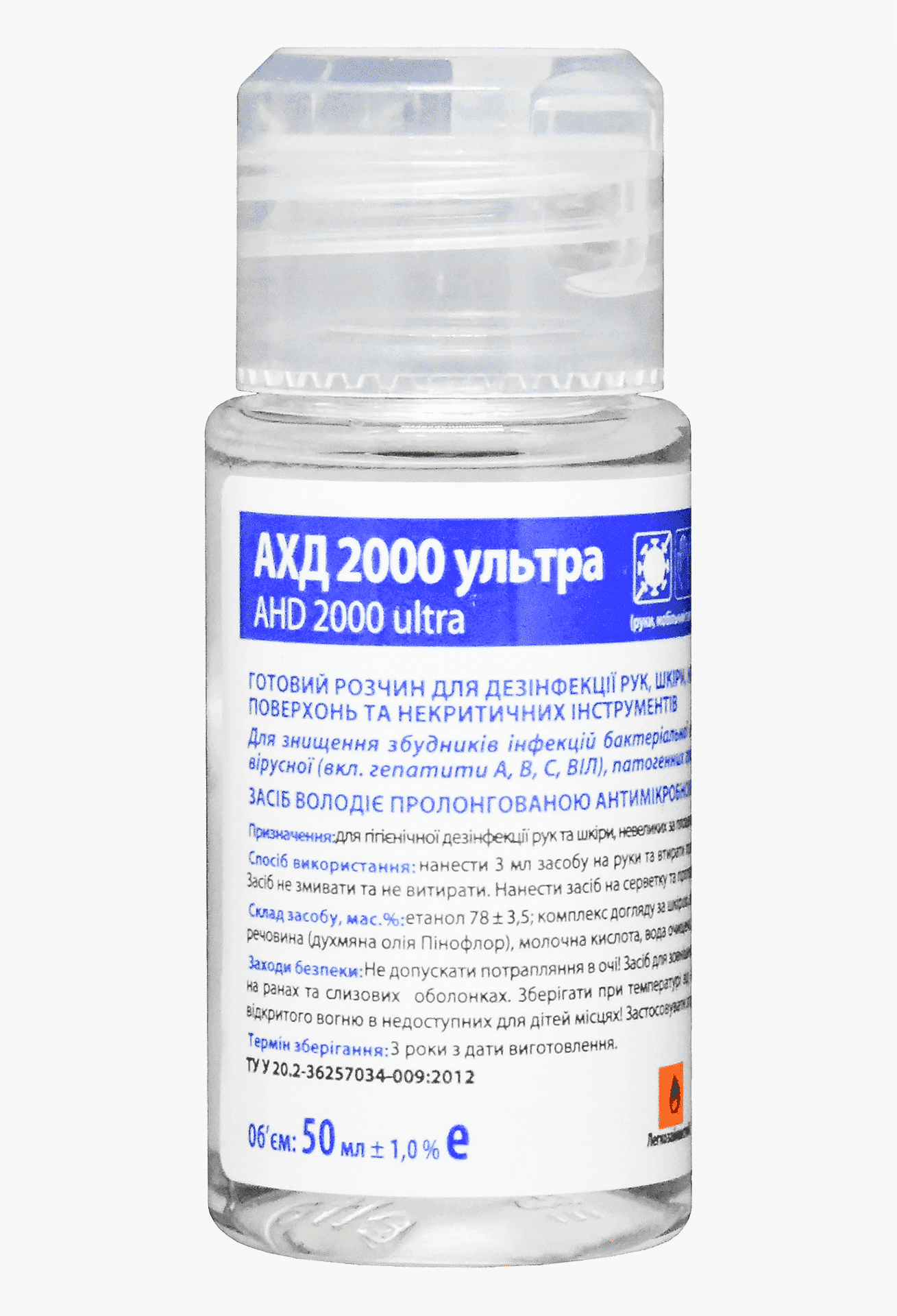 АХД 2000 ультра, 50мл