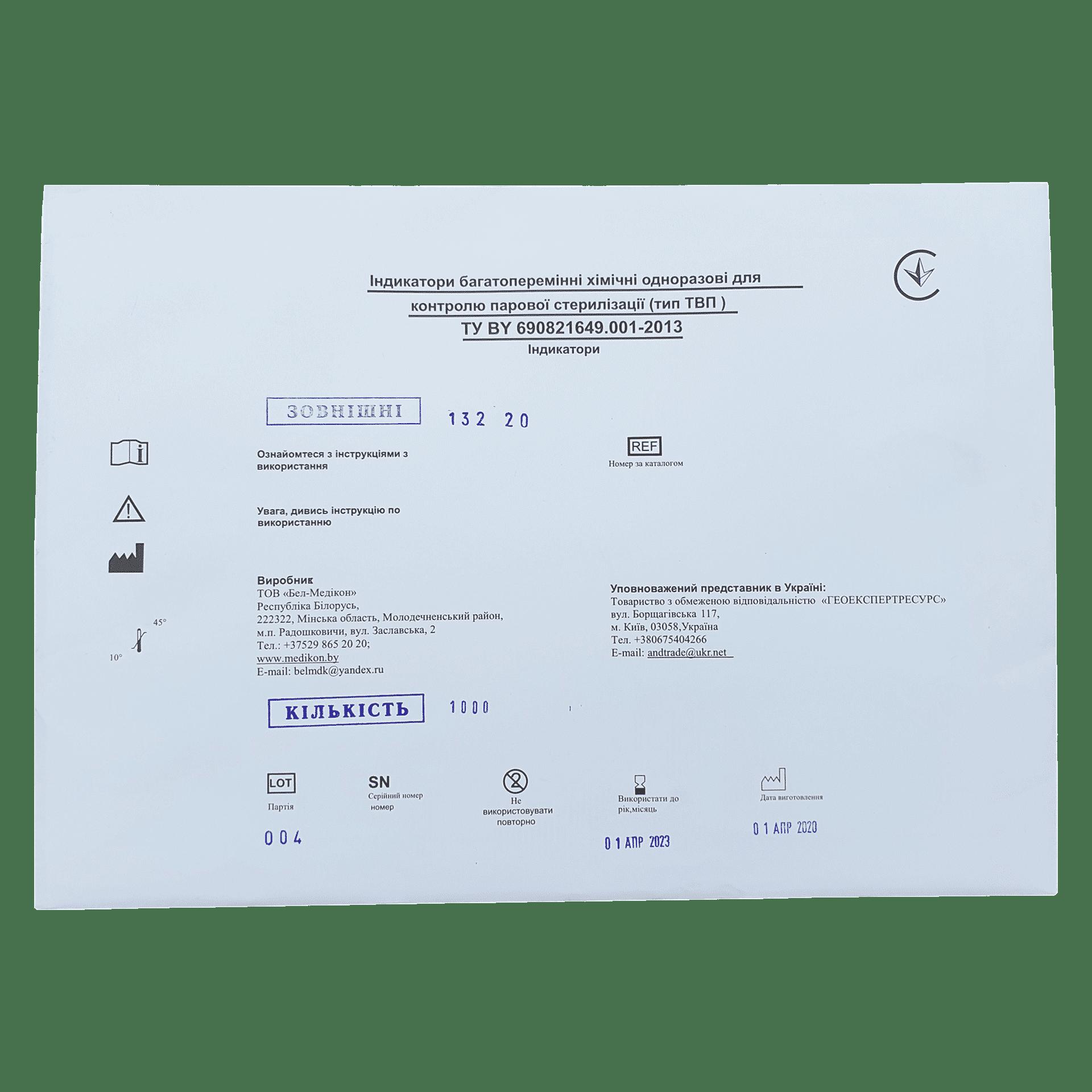 Індикатори 132/20 зовнішні парові паперові, 1000шт.