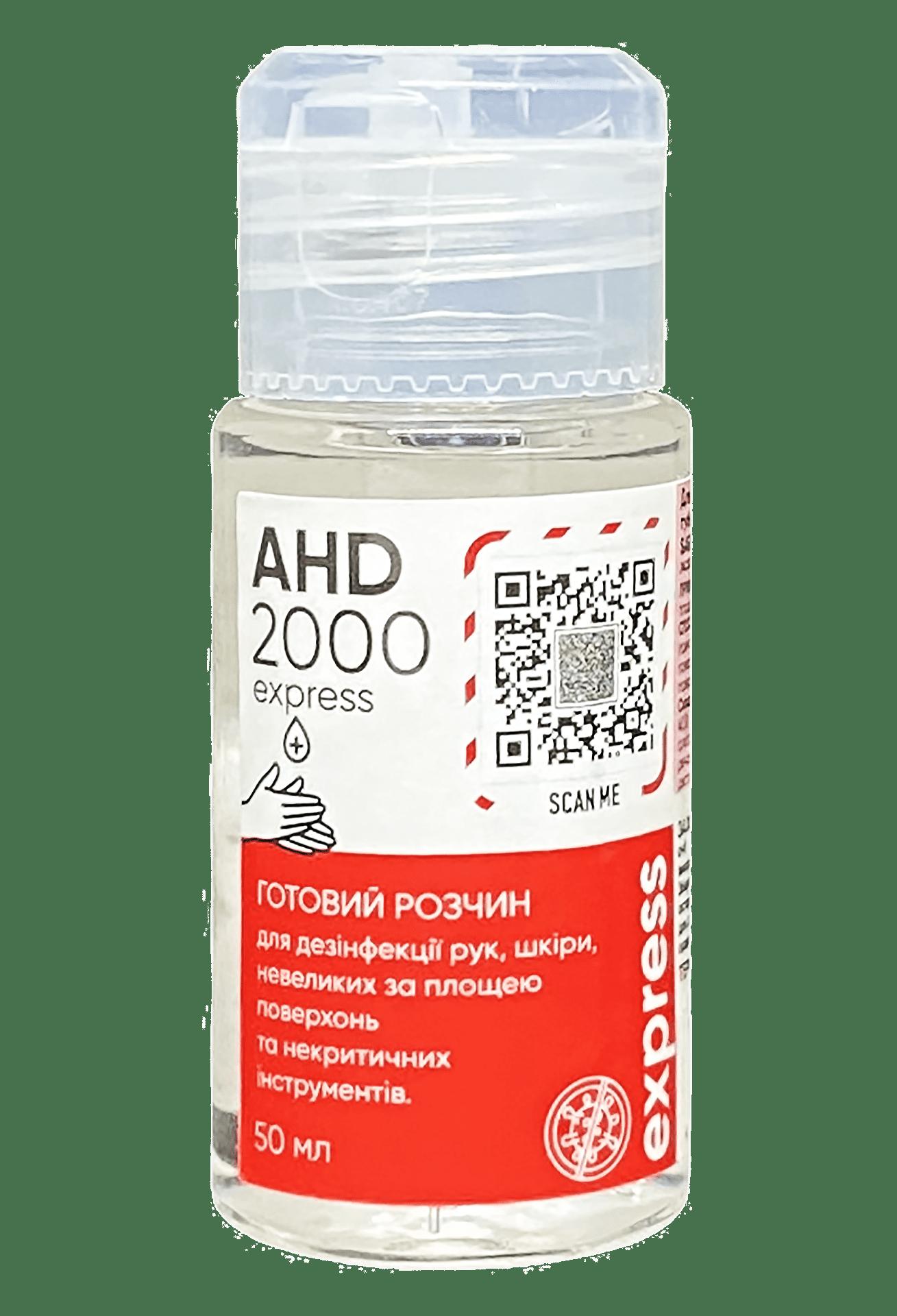 АХД 2000 експрес, 50мл