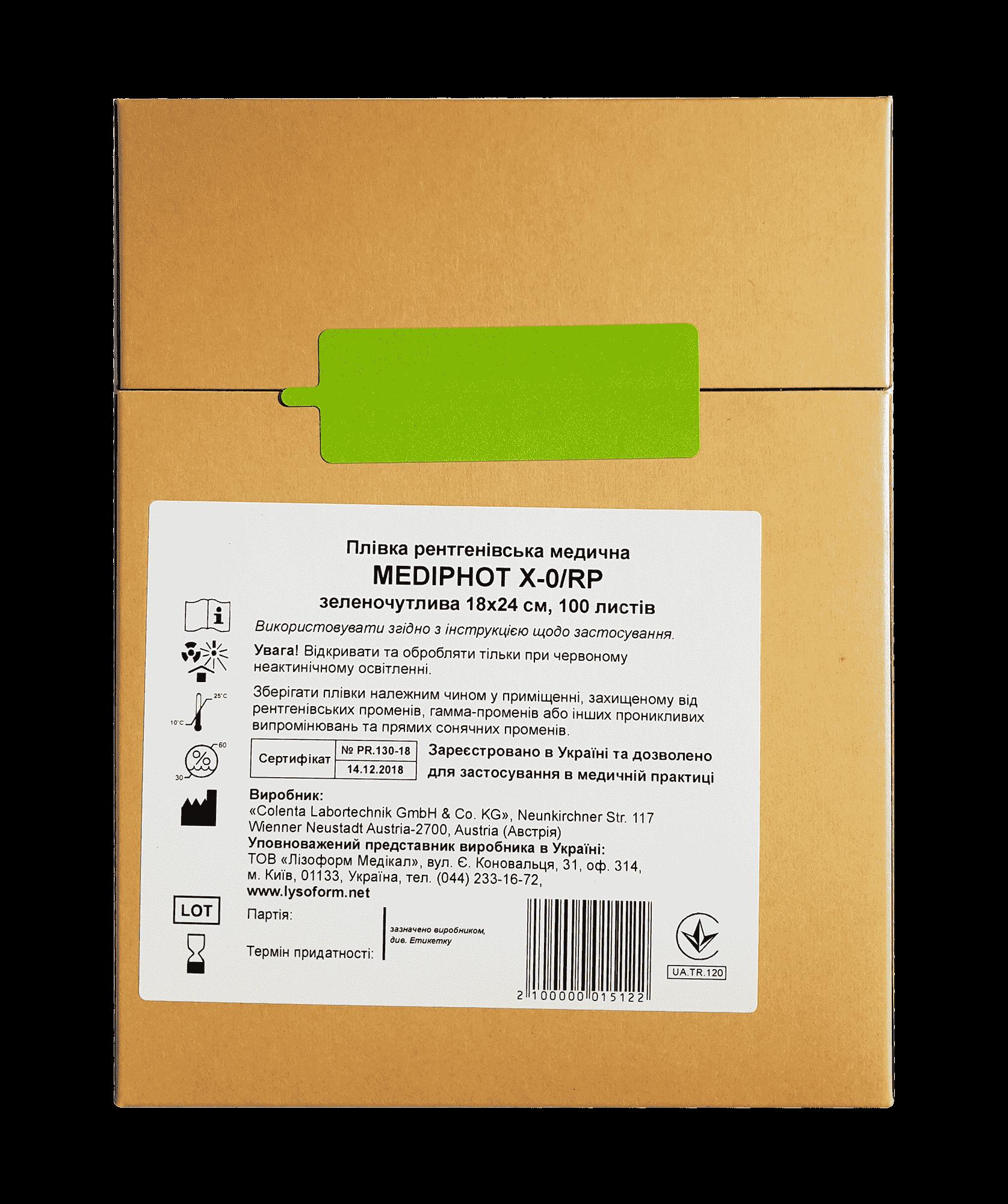 Плівка MEDIPHOT X-0/RP зеленочутлива 18x24cм