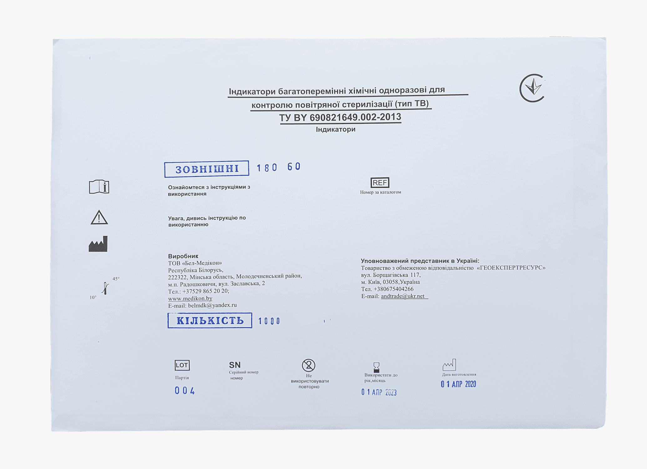 Індикатори 180/60 зовнішні повітряні, 1000шт