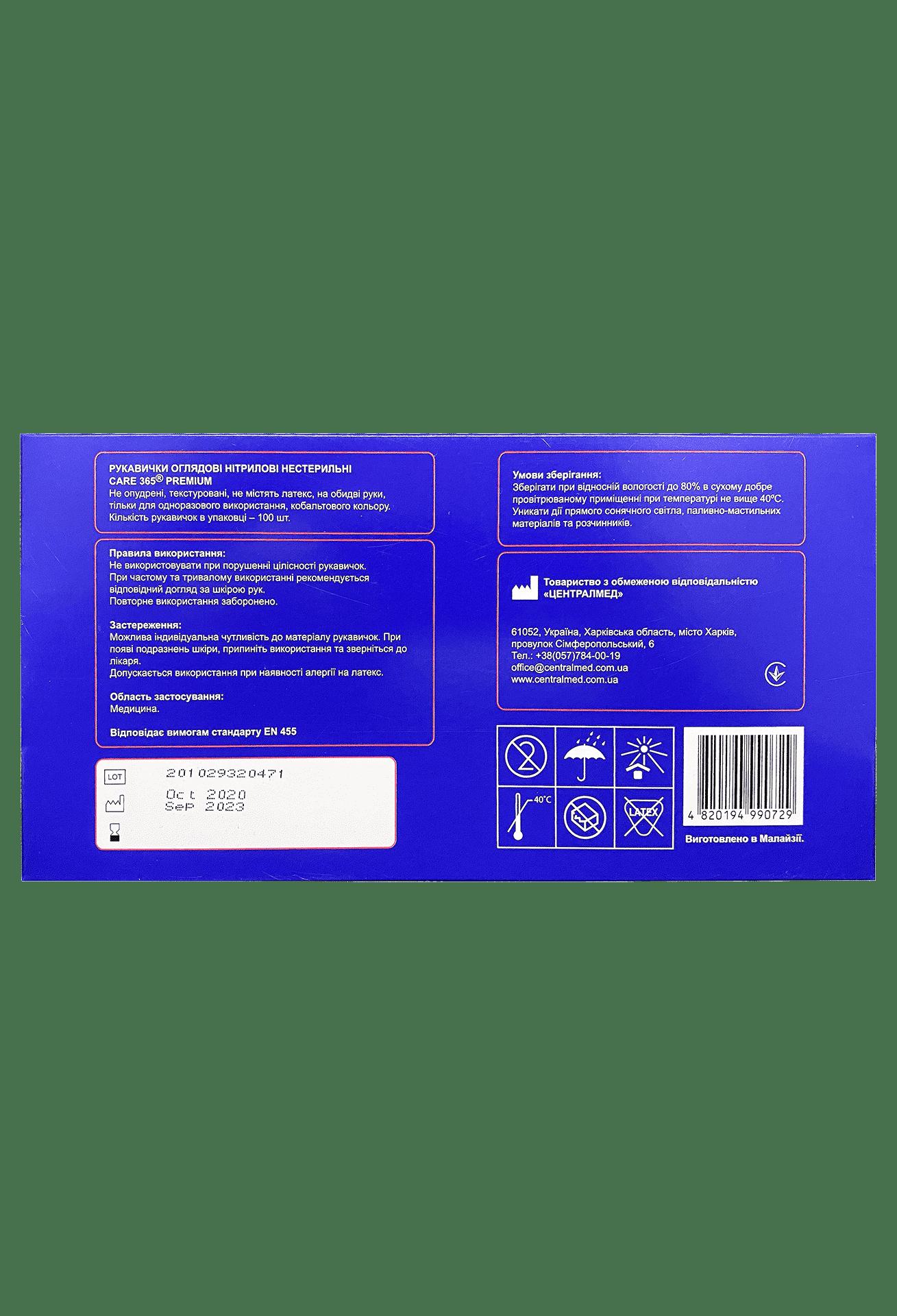 Рукавички нітрилові неопудрені Care 365, L (100шт.)