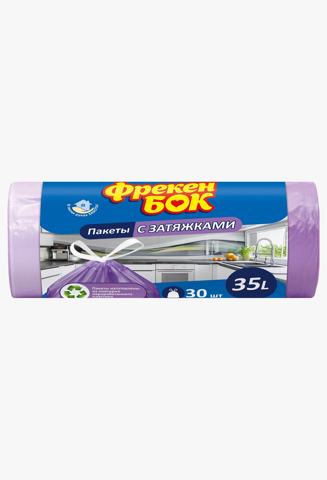 ФБ Пакет для сміття п/е з затяжкою Стандарт фіолетовий 35л /30шт.