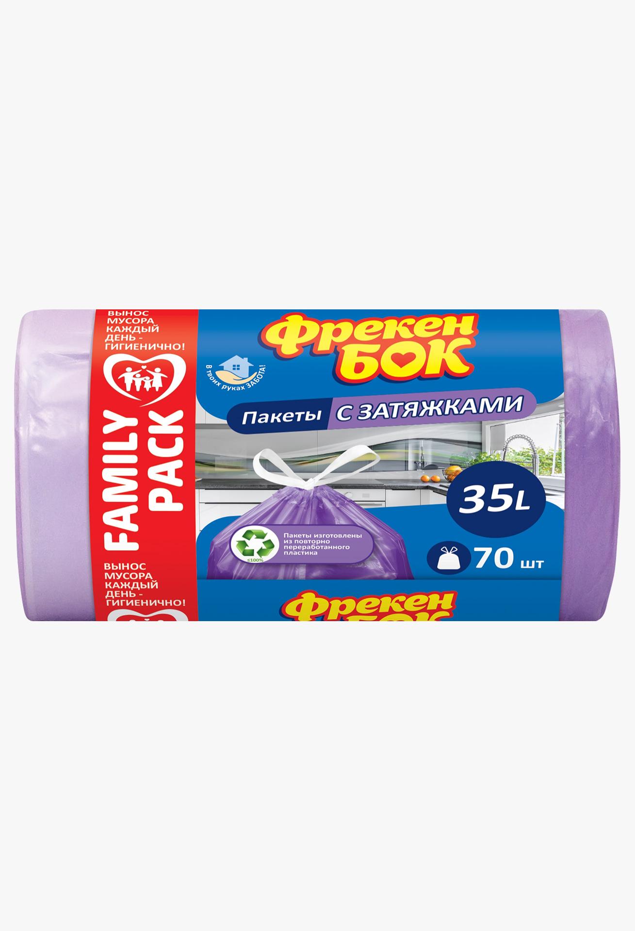 ФБ Пакет для сміття п/е з затяжкою Стандарт фіолетовий, 35л