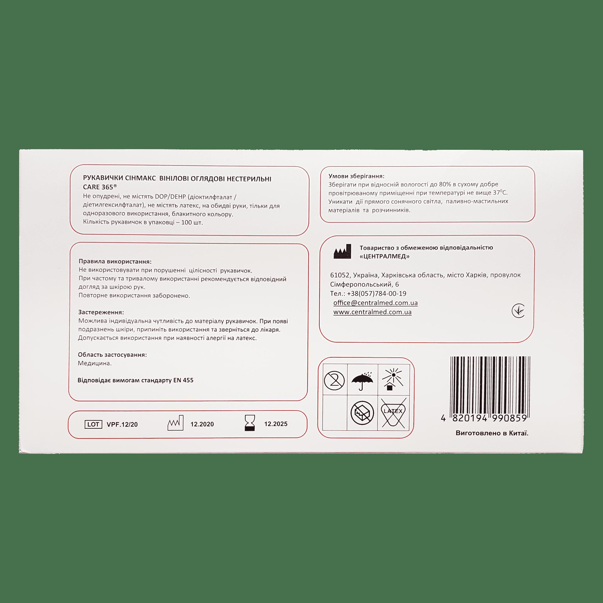 Рукавички вінілові оглядові неопудрені, нестерильні, SYNMAX, чорні, XL, 100шт.