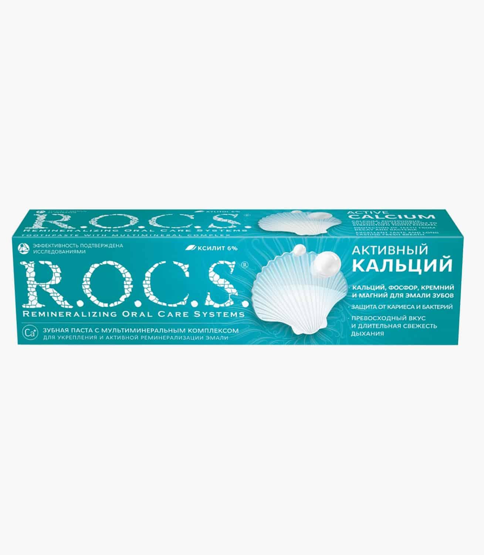 """Зубна паста """"R.O.C.S. Активний кальцій"""", 94гр"""