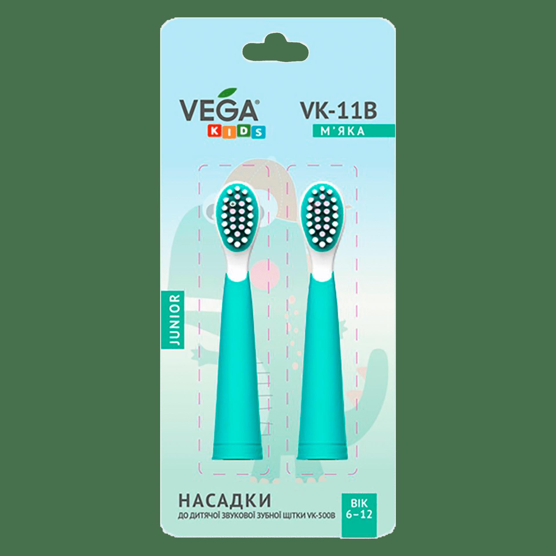Насадки Vega Kids VK-11B Junior до дитячої звукової зубної щітки VK-500B (бірюзові) від 6-12 років