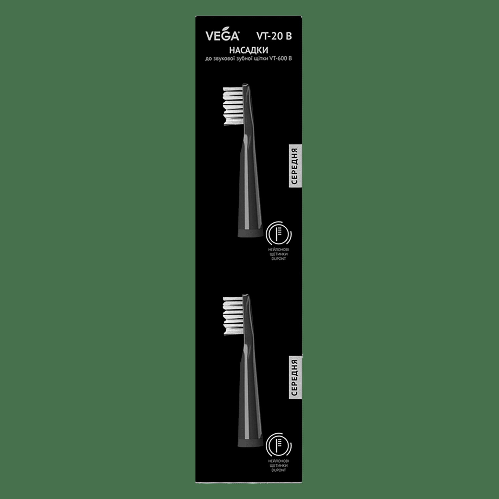 Насадки Vega VT-20 B до звукової зубної щітки VT-600 B (чорні)